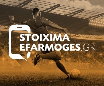stoixima-efarmoges.gr/news/